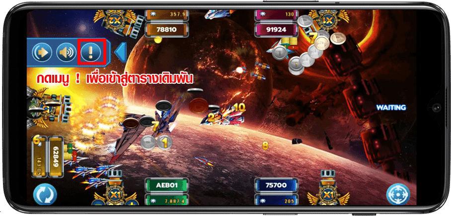 กม Raiden Hunter-คาสิโน